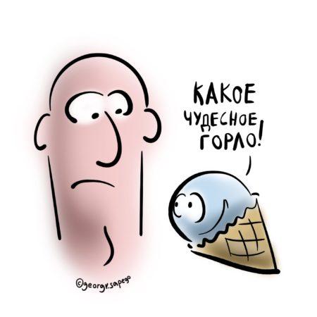 Мороженое восхищается горлом